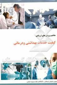 مفاهیم و روشهای ارزیابی کیفیت در خدمات بهداشتی و درمانی